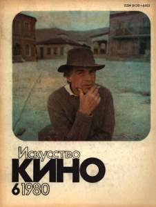 Искусство кино 1980 №06