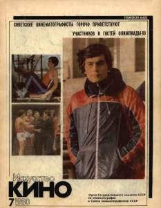Искусство кино 1980 №07