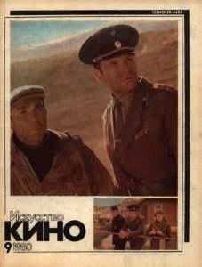 Искусство кино 1980 №09