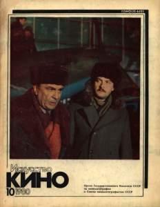 Искусство кино 1980 №10