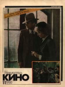 Искусство кино 1980 №11