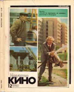 Искусство кино 1980 №12