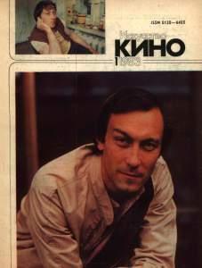 Искусство кино 1983 №01