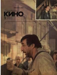 Искусство кино 1983 №02