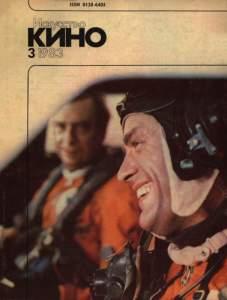 Искусство кино 1983 №03