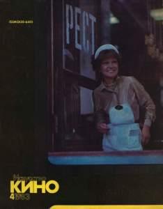 Искусство кино 1983 №04