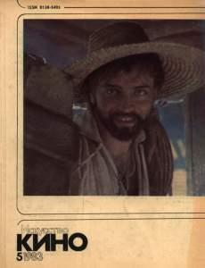 Искусство кино 1983 №05