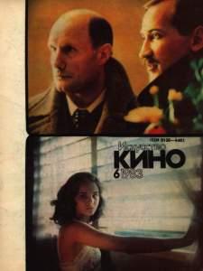 Искусство кино 1983 №06