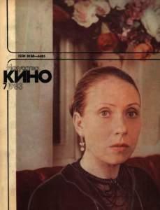 Искусство кино 1983 №07