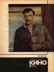 Искусство кино 1983 №08