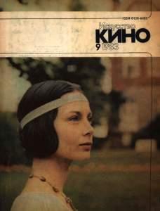 Искусство кино 1983 №09