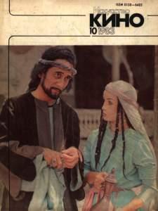 Искусство кино 1983 №10