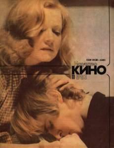 Искусство кино 1983 №11