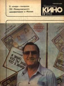 Искусство кино 1983 №12