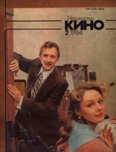 Искусство кино 1984 №02