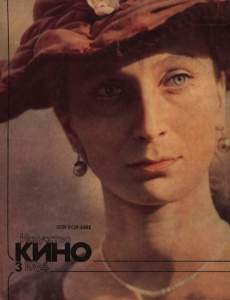 Искусство кино 1984 №03