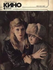 Искусство кино 1984 №04