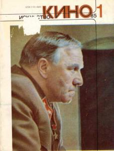 Искусство кино 1985 №01