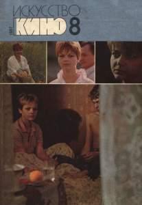 Искусство кино 1987 №08