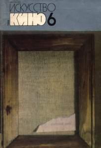 Искусство кино 1988 №06