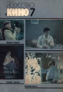 Искусство кино 1988 №07
