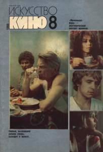 Искусство кино 1988 №08