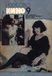 Искусство кино 1988 №09