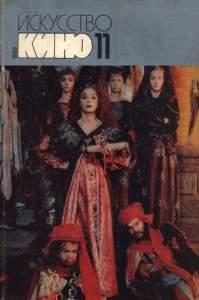 Искусство кино 1988 №11