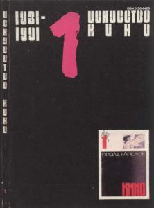 Искусство кино 1991 №01