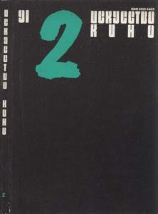 Искусство кино 1991 №02