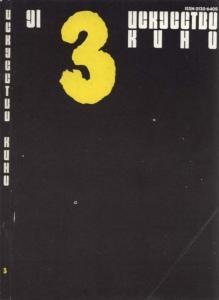 Искусство кино 1991 №03