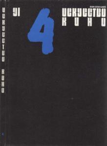 Искусство кино 1991 №04