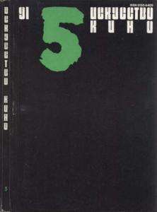 Искусство кино 1991 №05
