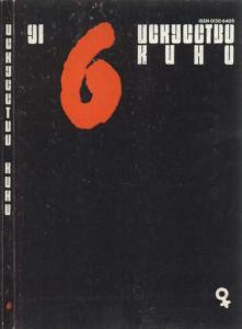 Искусство кино 1991 №06