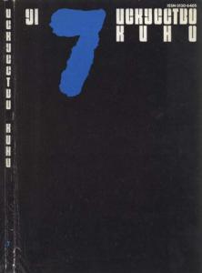 Искусство кино 1991 №07