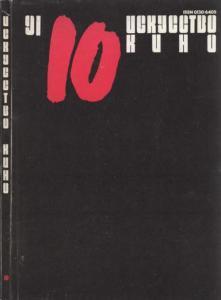 Искусство кино 1991 №10
