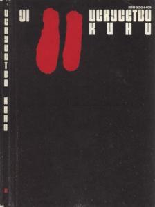 Искусство кино 1991 №11