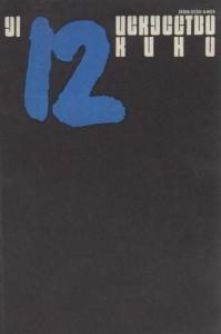 Искусство кино 1991 №12