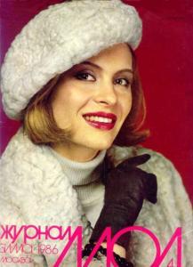 Журнал мод 1986 №04