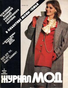 Журнал мод 1988 №01