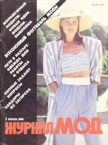 Журнал мод 1988 №02