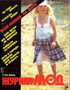 Журнал мод 1988 №03