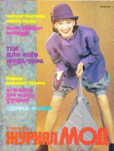 Журнал мод 1988 №04
