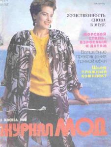 Журнал мод 1990 №02
