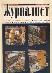 Журналист 1967 №06
