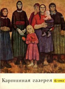 Картинная галерея 1964 №06