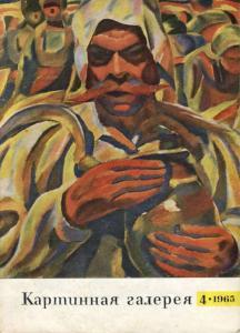 Картинная галерея 1965 №04
