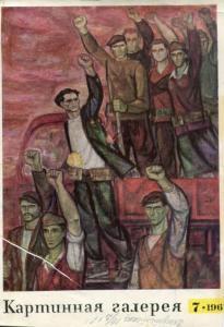 Картинная галерея 1965 №07