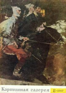 Картинная галерея 1967 №08