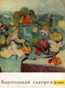 Картинная галерея 1968 №02